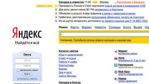 Яндекс поисковый