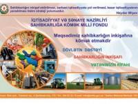 Şamaxıda sahibkarlığın güzəştli kreditləşdirilməsinə dair forum keçirilib