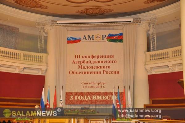В Санкт-Петербурге проходит третья конференция Азербайджанской Молодежной Организации России (АМОР)
