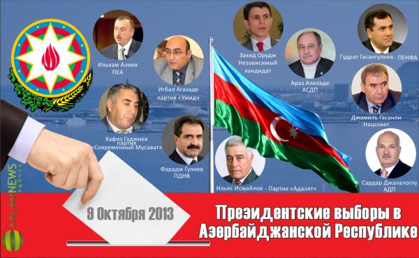 Сегодня в Азербайджане стартовали президентские выборы