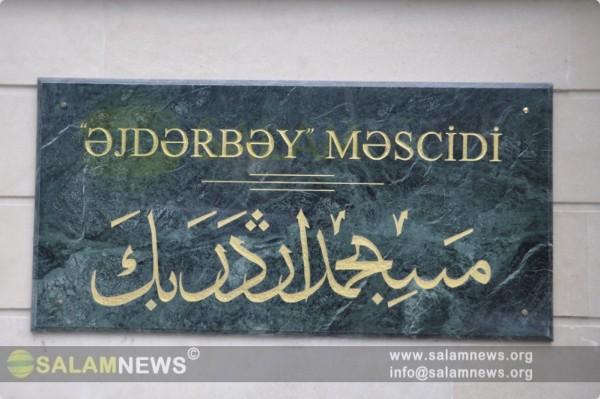 Новый облик мечети Аждарбея